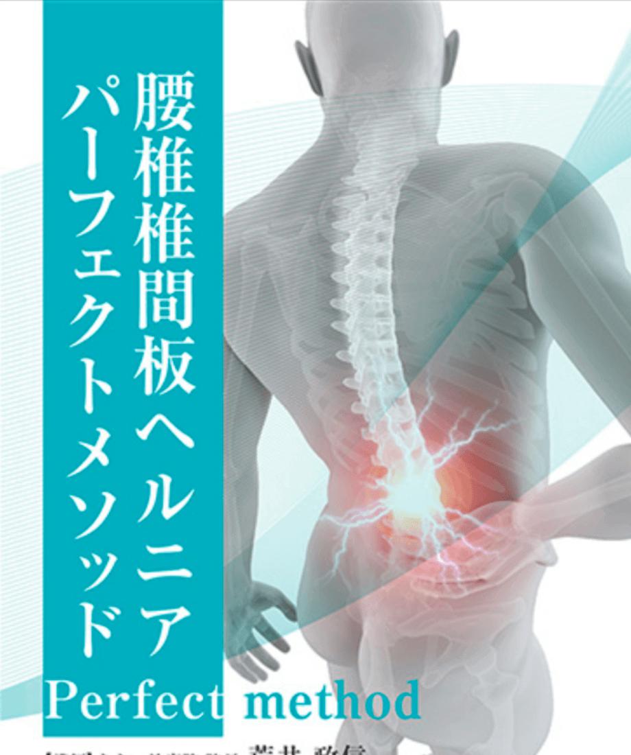 腰椎椎間板ヘルニアパーフェクトメソッド