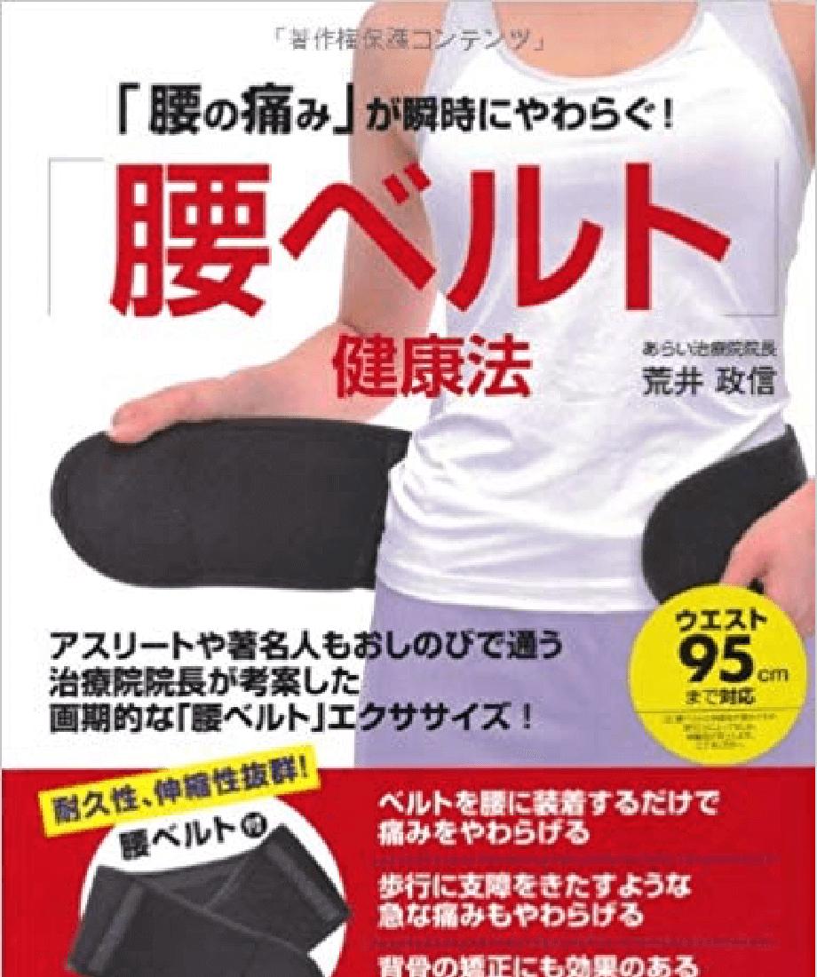 「腰の痛み」が瞬時にやわらぐ! 「腰ベルト」健康法